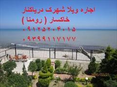 tour-travel daily-rental-villa daily-rental-villa اجاره ویلا شهرک دریاکنار خاکسار ( رومنا )