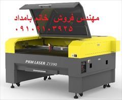 services printing-advertising printing-advertising فروش دستگاه لیزر پرسرعت co2  مارک بیوند