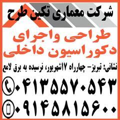 services construction construction معماری داخلی در تبریز