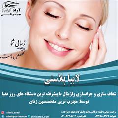 services health-beauty-services health-beauty-services واژینوپلاستی و لابیاپلاستی