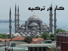 jobs other-jobs other-jobs کار در ترکیه(مؤسسه بین المللی رستان)