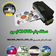 digital-appliances printer-scanner printer-scanner دستگاه چاپ  همزمان 8 تا CD یا DVD اپسون 1430