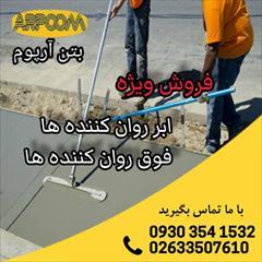 services construction construction فروش روان کننده