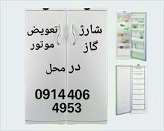 services fix-repair fix-repair تعمیر و شارژگاز انواع یخچال فریزر در تبریز(در محل)
