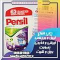 services printing-advertising printing-advertising چاپ تخصصی انواع لیبل خارجی و ایرانی بدون واسطه