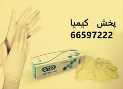 services health-beauty-services health-beauty-services دستکش جراحی لاتکس پخش کیمیا