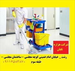 services home-services home-services اعزام نیروی خدماتی جهت نظافت و خدمات  رشت