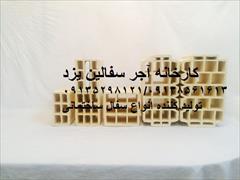 services construction construction اجرلفتون سوراخ دار بلوک سفال یزد