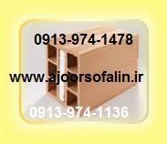 services construction construction آجر سفالین ممتاز اصفهان