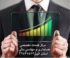 services financial-legal-insurance financial-legal-insurance مشاوره مالی و سرمایه گذاری و مهندسی مالی