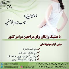 services health-beauty-services health-beauty-services مینی ابدومینوپلاستی