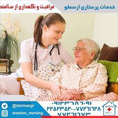 services health-beauty-services health-beauty-services پرستار سالمند در منزل