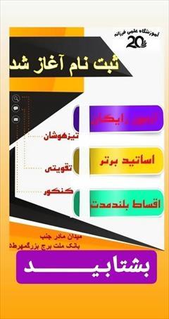 services educational educational آموزشگاه کنکوری علمی فرزانه ۲۰ کرج