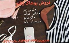 buy-sell personal clothing فروش وپخش شلوارک های زنانه