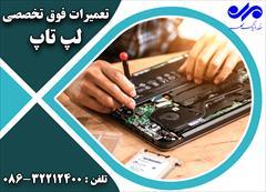 services hardware-network hardware-network تعمیرات تخصصی لپ تاپ