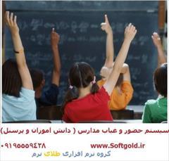 digital-appliances software software دستگاه حضور و غیاب مدارس