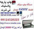 industry packaging-printing-advertising packaging-printing-advertising دستگاه چاپ روی انواع سطوح صاف و مسطح
