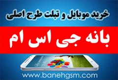 digital-appliances mobile-phone mobile-phone-other خرید اینترنتی گوشی موبایل در بانه جی اس ام