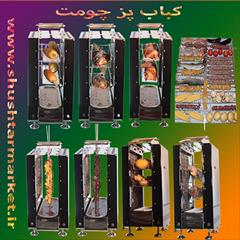 buy-sell home-kitchen cooking-appliances فروش کباب پز