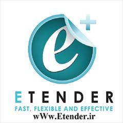 industry tender tender پایگاه اطلاع رسانی مناقصات,مناقصات تابلو برق