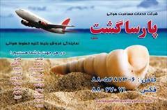 tour-travel tickets tickets آماده عقد قرارداد هواپیمایی پارسا گشت 30-88487120