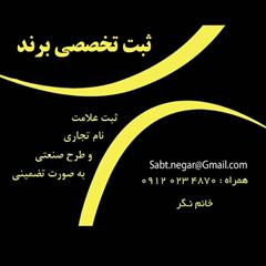 services administrative administrative ثبت فروش برند تجاری پوشاک و البسه