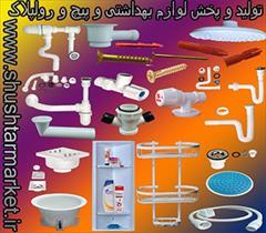 buy-sell home-kitchen bathroom فروش انواع لوازم بهداشتی ساختمانی