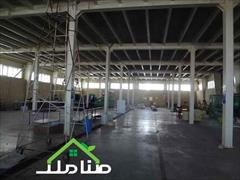 real-estate factory-stock-halls factory-stock-halls رهن و اجاره سوله در شهرک صنعتی نور کرج کد927