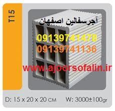 services construction construction تولیدکننده انواع بلوک اجرسفال اصفهان|09139741478|