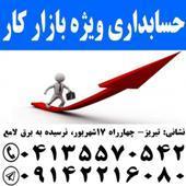 services financial-legal-insurance financial-legal-insurance آموزش حسابداری ویژه بازار کار
