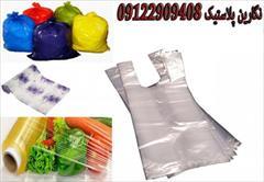 industry packaging-printing-advertising packaging-printing-advertising نگارین پلاستیک