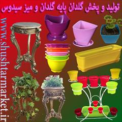 industry agriculture agriculture فروش گلدان پلاستیک