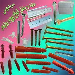 industry tools-hardware tools-hardware فروش انواع رولپلاک و پیچ سیدوس