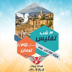 tour-travel foreign-tour tiflis تور لحظه آخری تفلیس