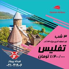 tour-travel foreign-tour tiflis تور لحظه آخری تفلیس  |   فرداد پرواز