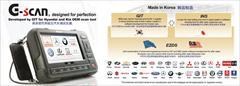 motors automotive-services automotive-services فروش دستگاه عیب یاب دیاگ جی-اسکن (GScan)