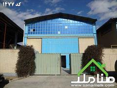 real-estate factory-stock-halls factory-stock-halls خرید و فروش سوله در شهرک زرین دشت کرج کد 1477