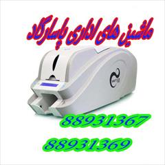 services administrative administrative کارت پرینتر اسمارت 30
