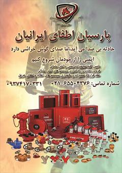 industry safety-supplies safety-supplies تولید و فروش انواع تجهیزات ایمنی و آتش نشانی