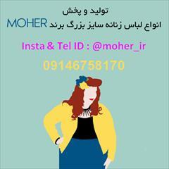 buy-sell personal clothing فروش لباس زنانه سایزبزرگ در انواع مدل ها