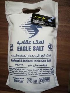 industry food food فروش نمک دریایی و اعطای نمایندگی