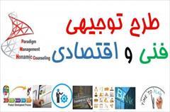 services financial-legal-insurance financial-legal-insurance تهیه طرح توجیهی فنی و اقتصادی در کرج و تهران