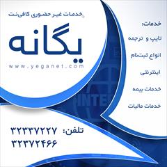 services internet internet دفتر خدمات اینترنتی یگانه