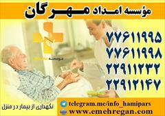 services home-services home-services پرستار بیمار در منزل با خدمات تخصصی و تضمینی vip
