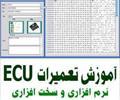 services educational educational آموزشگاه تعمیر ایسیو ECU ای سی یو