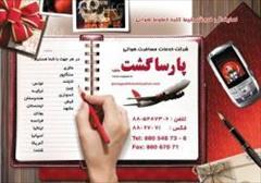 tour-travel foreign-tour tiflis تور گرجستان هوایی پارسا گشت ویژه نوروز96