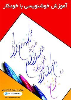 services educational educational خوشنویسی با خودکار در تبری