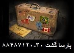 tour-travel foreign-tour tiflis تور گرجستان هوایی پارسا گشت ویژه نوروز97