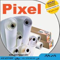 digital-appliances printer-scanner printer-scanner فروش کاغذ رول سابلیمیشن