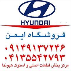 motors auto-parts auto-parts توزیع قطعات هیوندا ی  در تبریز